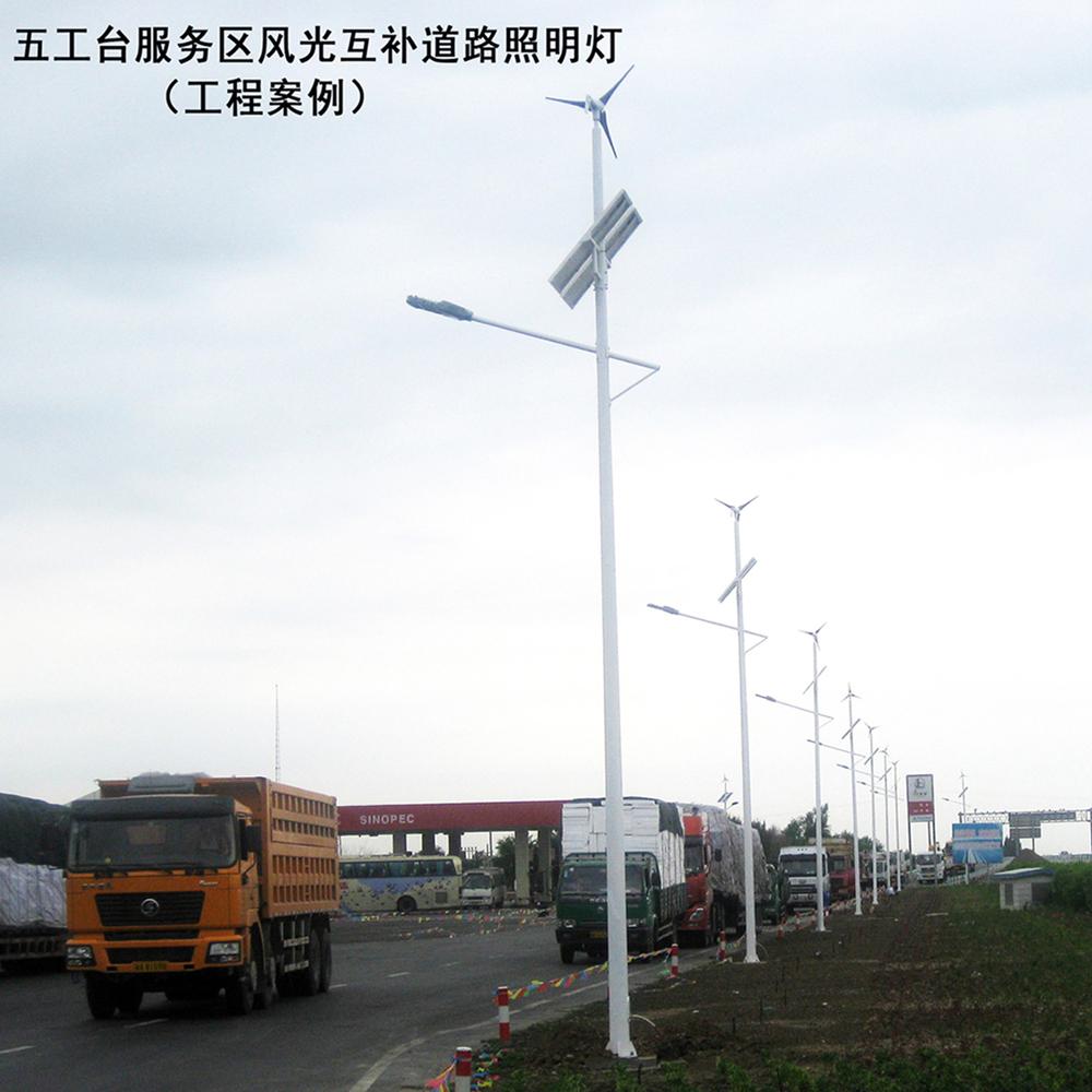 五工台服务区风光互补道路照明灯