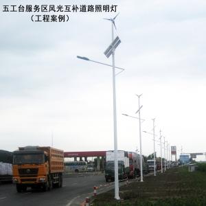 五工台服务区风光互补道路万博manbetx网页登录灯